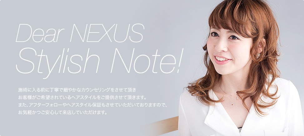 砺波美容室【dear-nexus】Stylish Note!