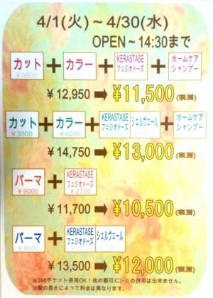 2014-03-20-20-29-15_photo