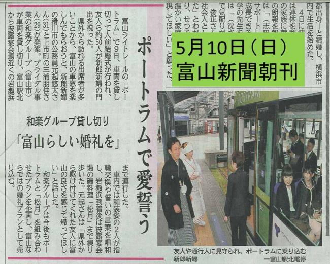 富山新聞朝刊