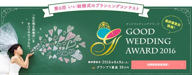 GWA2016