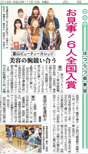 20161110北日本