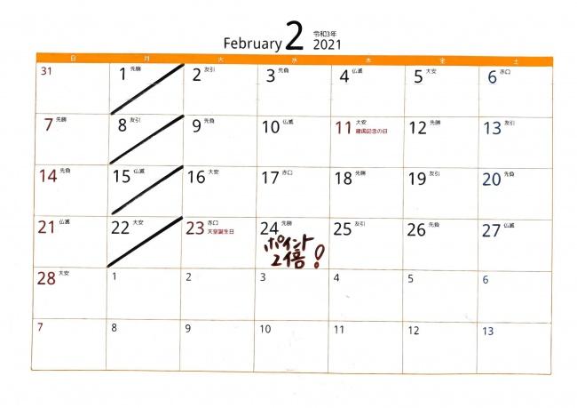 2月定休日