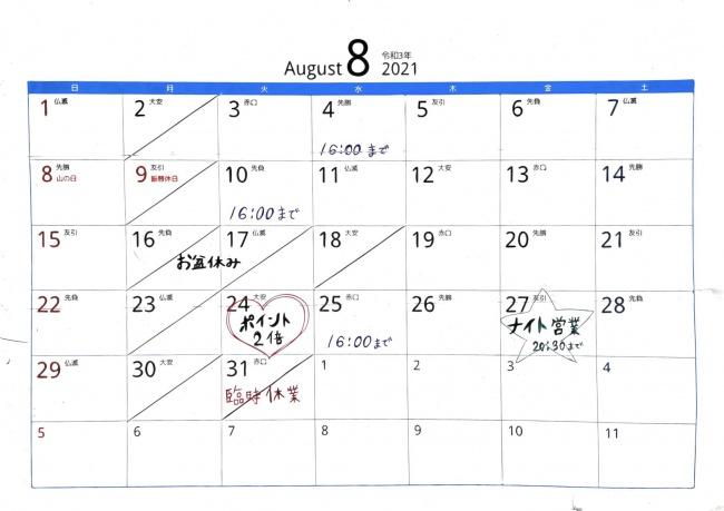ホワイトボード 4 (2021-07-29 13_10_44)